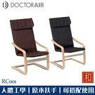 DOCTOR AIR 樺木扶手紓壓椅 RC001