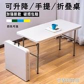折疊桌 折疊桌子戶外便攜式地攤擺攤桌家用簡易長方形桌椅學習吃飯小餐桌 新年禮物YYJ