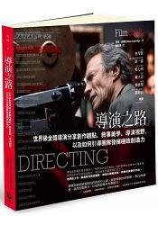 導演之路:世界級金獎導演分享創作觀點、敘事美學、導演視野,以及如何引導團隊發揮極