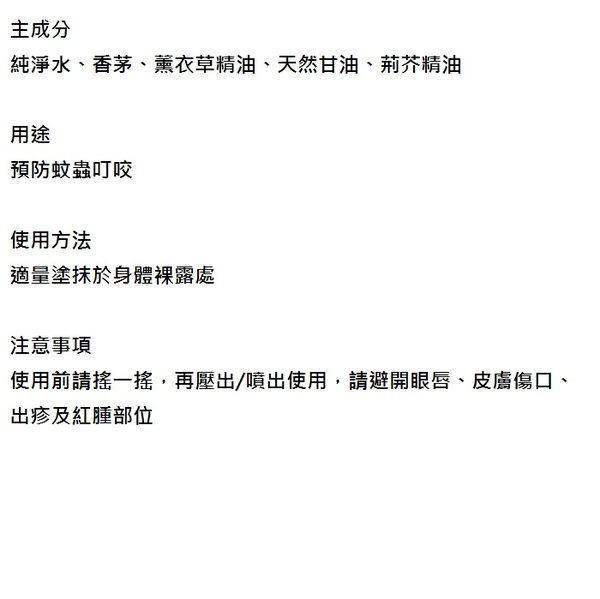 【夏季限量促銷】Baan 寶貝貝恩-嬰兒防蚊慕斯/防蚊液 50ml 190元 *美馨兒*