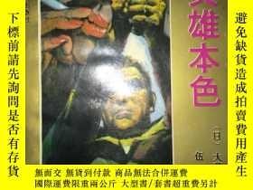 二手書博民逛書店F37罕見英雄本色Y16651 [日]大藪春彥 著 北嶽文藝出版
