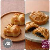 (預購)【李亭香】 團圓禮盒3盒(平安龜4入+寶柚兔4入;8入/盒)