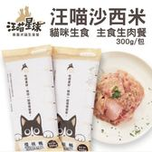 *WANG*汪喵星球《汪喵沙西米-貓咪生食/主食生肉餐》300g/包 低溫配送 多種口味選擇