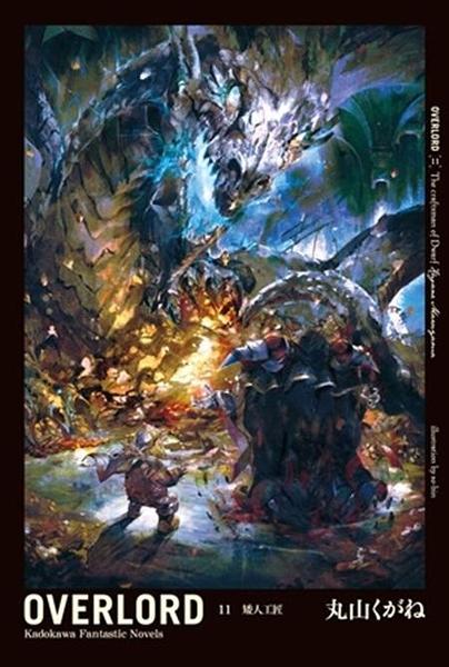 (二手書)OVERLORD(11)矮人工匠