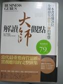 【書寶二手書T1/財經企管_JDV】解讀大師觀點-一本書看懂28位全球頂尖商管大師的智慧_伊