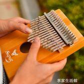 卡林巴琴拇指琴17音 初學者入門便攜式手指鋼琴kalimba琴樂器-享家生活館