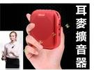 耳麥擴音器 叫賣 夜市 卡拉OK 小音箱 插卡 MP3 可頸掛 頭戴式 頸掛式 有線麥克風 MIC 腰掛式 領夾式