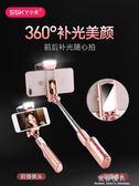 手機藍芽補光自拍桿iPhone8 x蘋果7p華為vivo通用型拍照神器自牌桿自照桿 完美情人精品館