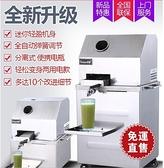 榨汁機器不銹鋼全自動電動商用甘蔗機立式台式   【全館免運】