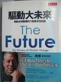 【書寶二手書T5/財經企管_WDN】驅動大未來_高爾