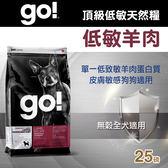 【毛麻吉寵物舖】Go! 低致敏羊肉無穀全犬配方(25磅) 狗飼料/WDJ推薦/狗糧