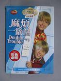 【書寶二手書T7/一般小說_GTM】小查與寇弟的頂級生活:麻煩一籮筐_N.B.Grace_附光碟