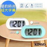 免運【NAKAY】北歐風數字電子鐘/鬧鐘(TD-385)LCD背光