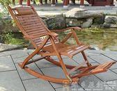 躺椅 搖椅 竹搖椅 休閒躺椅逍遙椅中老年人陽台懶人靠背午休實木乘涼椅  DF 維多原創