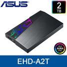 【免運費】ASUS 華碩 FX HDD 2TB USB3.1 ROG 2.5吋 行動硬碟 EHD-A2T 2T