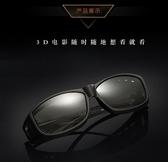 3D偏振偏光不閃式reald立體3d眼鏡 電影院專用三d電視通用imax 扣子小鋪