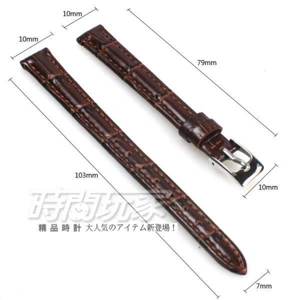 10mm錶帶 真皮錶帶 咖啡色 DW深咖竹10