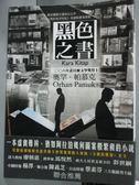 【書寶二手書T9/翻譯小說_IPK】黑色之書_奧罕‧帕慕克