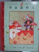 【書寶二手書T5/少年童書_YFP】學說謊的人_郝廣才