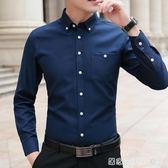 秋季牛津紡男士襯衫青年休閒韓版修身商務薄款長袖襯衣男 卡布奇諾