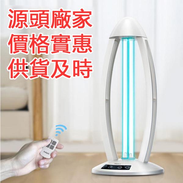 台灣現貨 防疫預防流感紫外線殺菌燈 38W消毒燈滅菌燈殺菌燈UV紫外線燈殺菌棒殺菌機殺菌箱