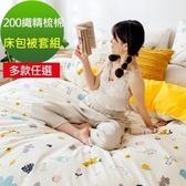 【eyah】台灣製200織精梳棉單人床包雙人被套三件組-多款任選綠草如茵山坡