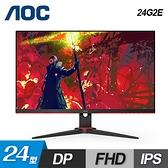 【AOC】24型 24G2E IPS 電競顯示器 【贈收納包】