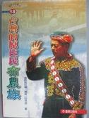 【書寶二手書T6/地理_ISB】台灣的原住民:布農族_田哲益