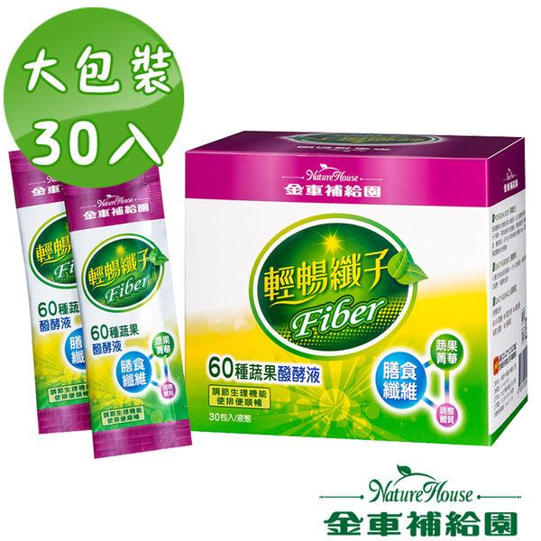 輕暢纖子 30包/盒