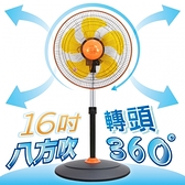 【免運費】台灣製 雙星牌 新型360度16吋立扇電風扇(TS-1618)立體擺頭 電扇 風扇