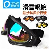 滑雪鏡 滑雪眼鏡防沙塵暴 熱銷滑雪鏡 騎行 防風護目鏡 防風防霧保暖透氣【美物居家館】