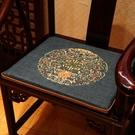 坐墊 紅木茶室椅中式坐墊實木椅子太師椅餐椅圈椅墊防滑餐椅墊坐墊定做