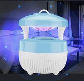 滅蚊燈家用室內一掃光無輻射驅蚊器滅蚊神器臥室靜音嬰兒防蚊子『摩登大道』
