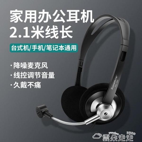 耳麥電腦耳麥頭戴式臺式機筆記本耳機帶麥話筒輕便手機通用耳機重低音 雲朵