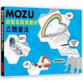 MOZU超擬真錯覺藝術立體畫法