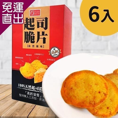 康健生機 康健生機-起司脆片(自然辣味) 50g/盒*6入_免運【免運直出】