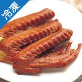 松稜糖燻鴨翅(分享包)/10支【愛買冷凍】