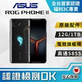 【創宇│福利品】保固90天 ASUS ROG PHONE II/12G+1TB 電競手機 ZS660KL 實體店
