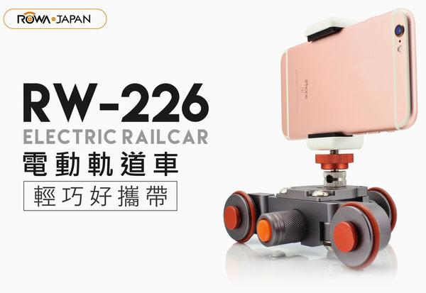 呈現攝影-ROWA RW-226 電動軌道車 攝影車 滑車 錄影穩定 摺疊 輕巧 載重6kg 全景 環景 環物