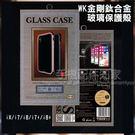 【WK潮牌 鈦合金玻璃防摔殼】Apple iPhone X A1901 鋼化玻璃手機殼 鈦合金邊框+9H玻璃背板 防震 防水-ZZ