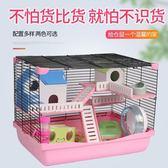 全館83折倉鼠籠子金絲熊籠倉鼠用品玩具豪華基礎籠雙層別墅套餐