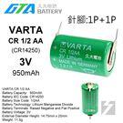 ✚久大電池❚ VARTA CR1/2AA 3V 2P 針腳 Varta 6127-101-301 PLC工控電池 VA3