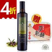 【 義大利Romano】羅蔓諾Ortice特級初榨橄欖油(500ml) 效期2018/10 贈紅藜麥刀削麵乙包