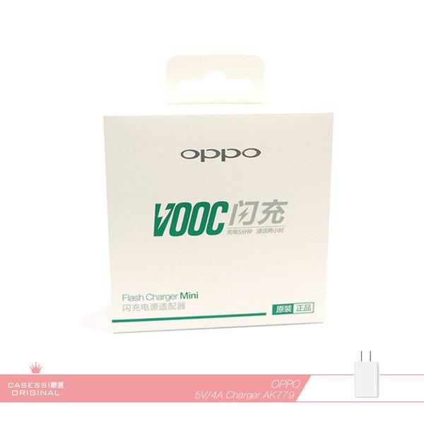 OPPO 原廠 新款VOOC mini閃充電源適配器 AK779 旅行充電器/ 5V/ 4A USB旅充頭【全新盒裝】
