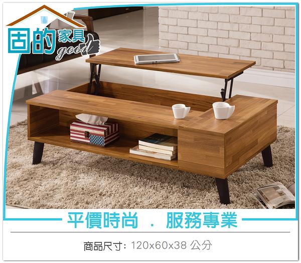 《固的家具GOOD》426-2-AJ 克里斯柚木色掀面大茶几【雙北市含搬運組裝】