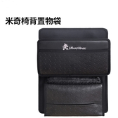 車之嚴選 cars_go 汽車用品【WD-394】日本NAPOLEX Disney 米奇多功能後座置物袋 收納袋 面紙盒套