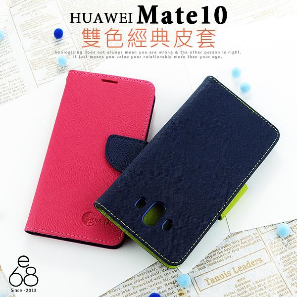 E68精品館 經典 皮套 華為 Mate 10 5.9吋 手機殼 支架 翻蓋 Mate10 手機皮套 保護套 方便 簡單