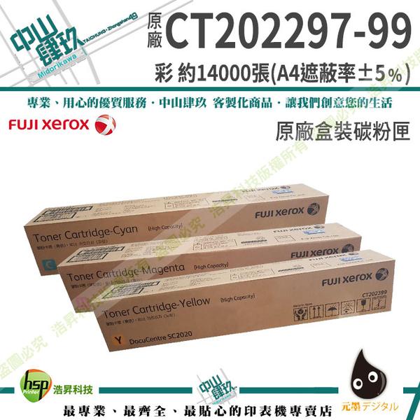 Fuji Xerox CT202397/CT202398/CT202399 原廠盒裝碳粉匣 SC2020