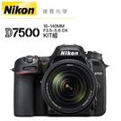 Nikon D7500+18-140mm KIT 片幅 下殺超低優惠 11/30前登錄送3000元郵政禮券 國祥公司貨 德寶光學