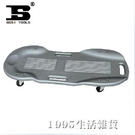 工具汽修躺板 修車滑板 汽修工具四輪修車躺板萬向輪 1995生活雜貨NMS